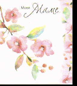 Открытка 0171.119 Моей маме сред матов блест розовые цветочки