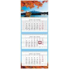 Календарь квартальный 2020 3Кв3гр2ц_19092 Пейзажи