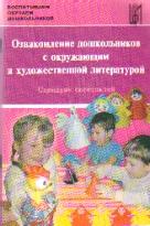 Ознакомление дошкольников с окружающим и художественной литературой.