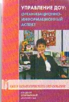 Управление ДОУ: организационно-информационный аспект: Уч.-метод. пособие