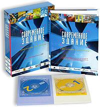 DVD Ежегодное собрание технических материалов по инженерным системам