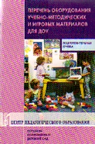 Перечень оборудования, уч-метод. и игровых матер. для ДОУ. Подготов. группа