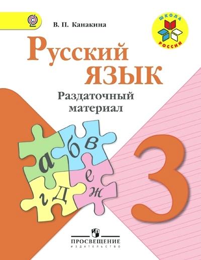 Русский язык. 3 кл.: Раздаточный материал ФГОС