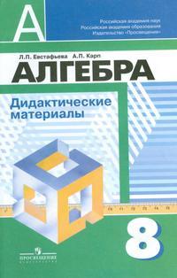 Алгебра. 8 кл.: Дидактические материалы к учеб. Дорофеева Г.В. /+827020/