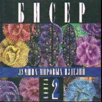 Бисер: 500 лучших мировых изделий. Книга 2