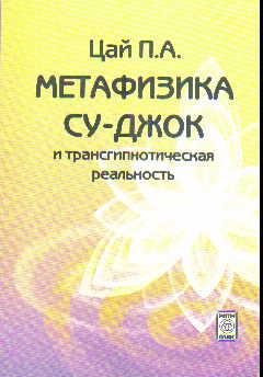 Метафизика Су-джок и трансгипнотическая реальность: Начальный курс: Учебно