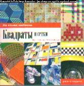 Квадраты и сетки на языке шаблона