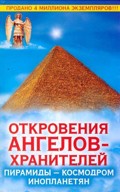 Откровения Ангелов-Хранителей: Пирамиды - космодром инопланетян