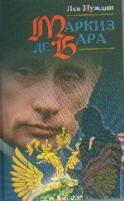Маркиз де Бара: Роман о любви, политики и будущем планеты