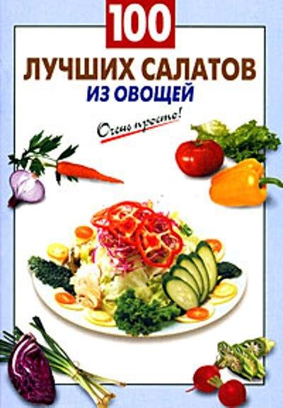100 лучших салатов из овощей