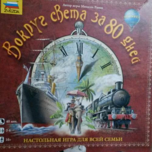 Игра Настольная Вокруг света за 80 дней