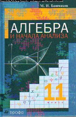 Алгебра и начала анализа. 11 кл.: Учебник