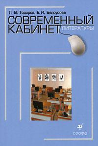 Современный кабинет литературы: Метод. пособие