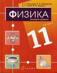 Физика. 11 кл.: Базовый уровень: Учебник /+624921/