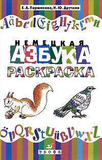 Немецкая азбука: Раскраска