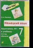 А/кассета: Alles klar! 7 кл.: Аудиозапись к учебнику. 3-й год обуч: 3 кас.