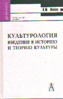 Культурология. Введение в историю и теорию культуры: Учеб. пособие