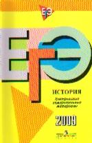 ЕГЭ 2009. История: Контрольно-измерительные материалы