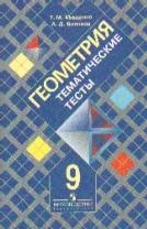Геометрия. 9 кл.: Тематические тесты