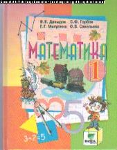 Математика. 1 кл.: Учебник /+623387/