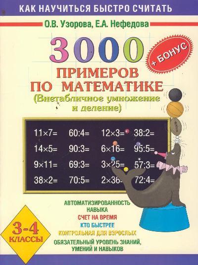 3000 + Бонус примеров по математике. Внетабличное умножение и деление.3-4кл