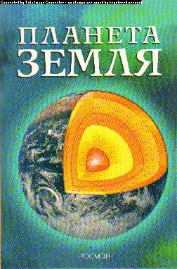 Планета Земля: Научно-популярное издание для детей