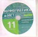 CD Информатика и ИКТ. 11 кл.: Профильный уровень: Ч.2