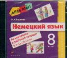 CD Alles klar! 4-й год обучения. 8 кл.: Аудиозапись к учебнику