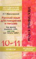 Русский язык для говорения и письма: 10-11 кл.: Как мысли выразить себя. Ме