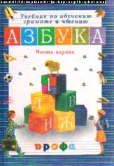 Азбука. 1 кл.: Учебник по обучению грамоте и чтению: В 2. ч. Ч.1