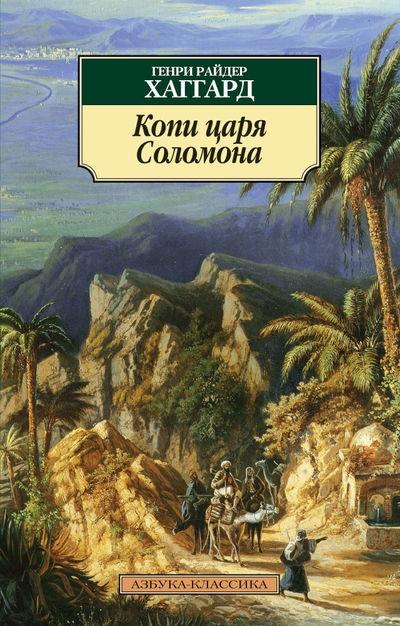 Копи царя Соломона: Роман