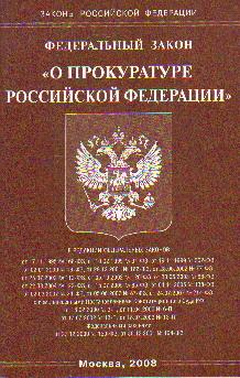 """ФЗ """"О прокуратуре РФ"""""""
