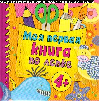 Моя первая книга по лепке