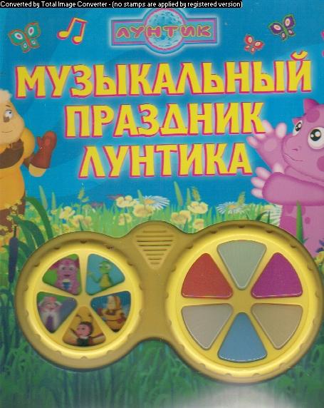 Музыкальный праздник Лунтика