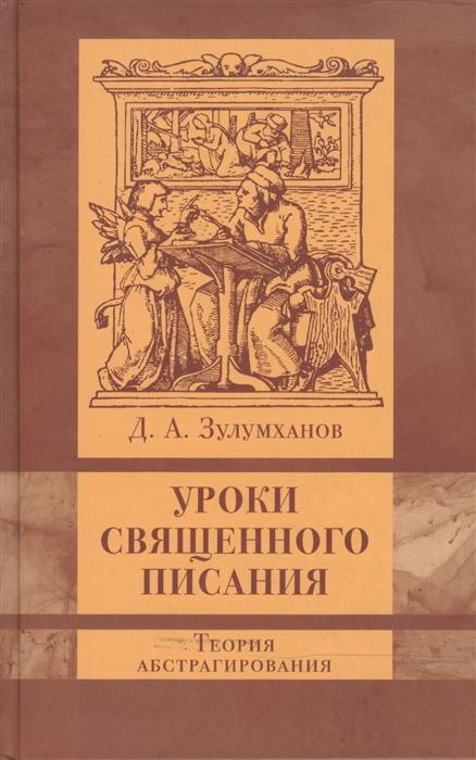 Уроки Священного Писания: Теория абстрагирования