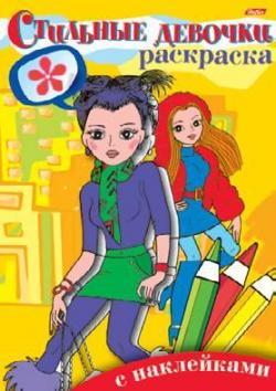 Раскраска с наклейками Стильные девочки. Вып 3