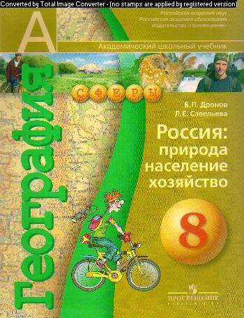 География. 8 кл.: Россия. Природа, население, хозяйство: Учебник /+624102/