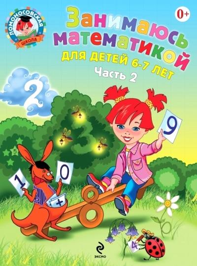 Занимаюсь математикой: Для детей 6-7 лет: В 2 ч. Ч.2
