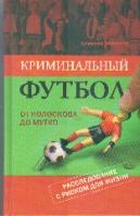 Криминальный футбол: от Колоскова до Мутко. Расследование с риском для жизн