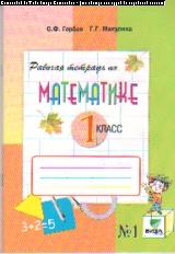 Математика. 1 кл.: Рабочая тетрадь №1 (В 2 -х ч.: Ч.1) /+624890/