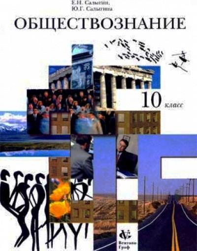 Обществознание. 10 кл.: Учебник /+748747/