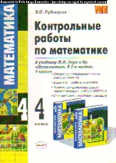 Математика. 4 кл.: Контрольные работы к учеб. Моро М.И. и др.