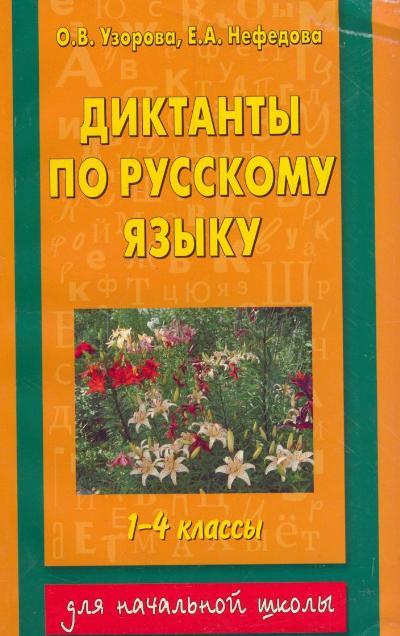 Диктанты по русскому языку: 1-4 кл.