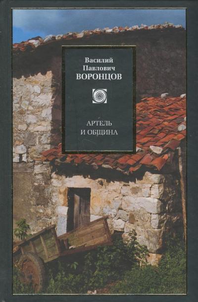 Артель и община. Избранные сочинения