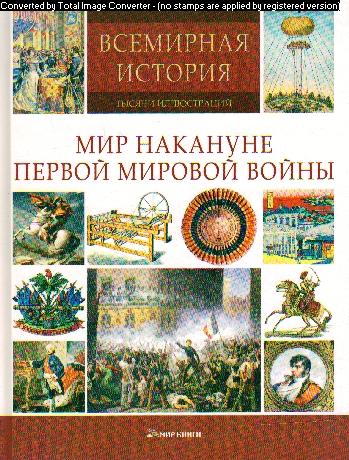 Всемирная история: тысячи иллюстраций. Мир накануне Первой мировой войны
