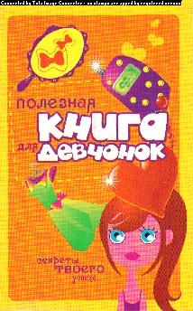 Полезная книга для девчонок. Секреты твоего успеха