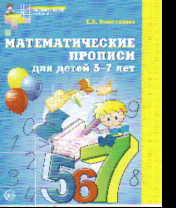 Математические прописи для детей 5-7 лет /+762632/