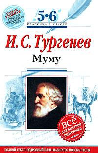 Муму. 5-6 кл.: Текст, комментарий, указатель, учебный материал