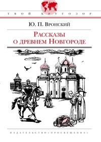 Рассказы о древнем Новгороде: Для старшего школьного возраста
