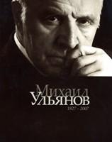 Михаил Ульянов. 1927-2007. К 80-летию со дня рождения